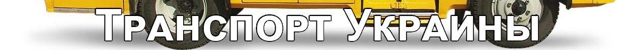 Транспорт Украины и мира